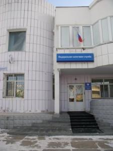 ИФНС России по г. Комсомольску-на-Амуре Хабаровского края