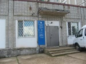 Межрайонная ИФНС России № 1 по Хабаровскому краю
