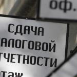 Отчетность ИП в Хабаровске