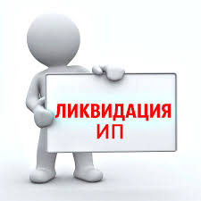 Ликвидация ИП в Хабаровске