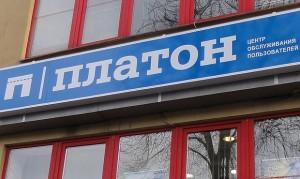Новая система платон в России